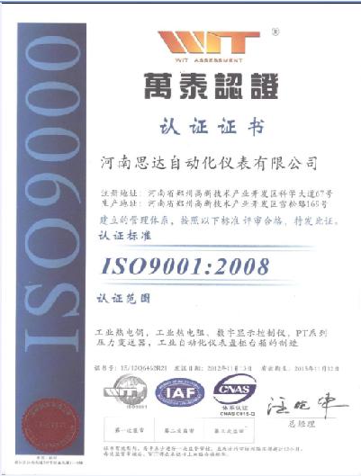 ISO9000证书正本