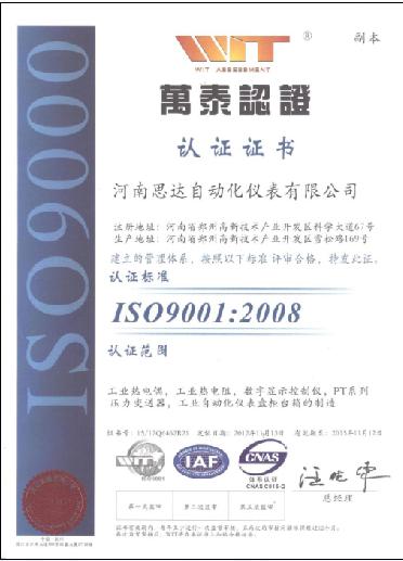 ISO9000证书副本