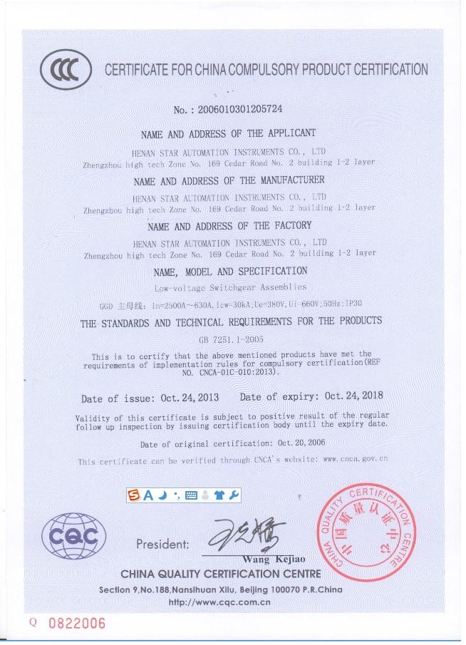 GGD配电柜3C证书