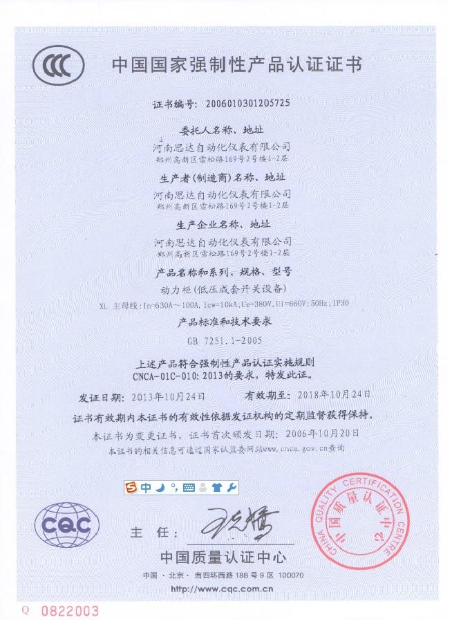 XL动力柜3C证书