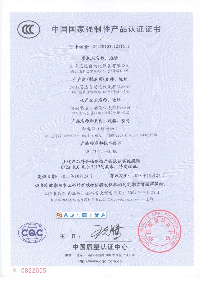 XM配电箱3C证书
