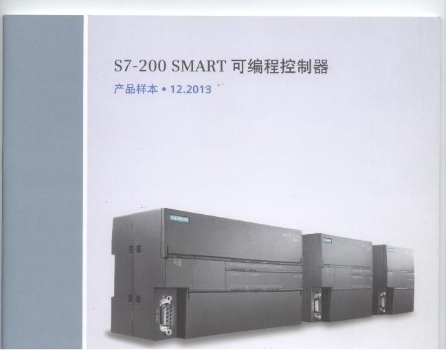 西门子s7-200smart选型