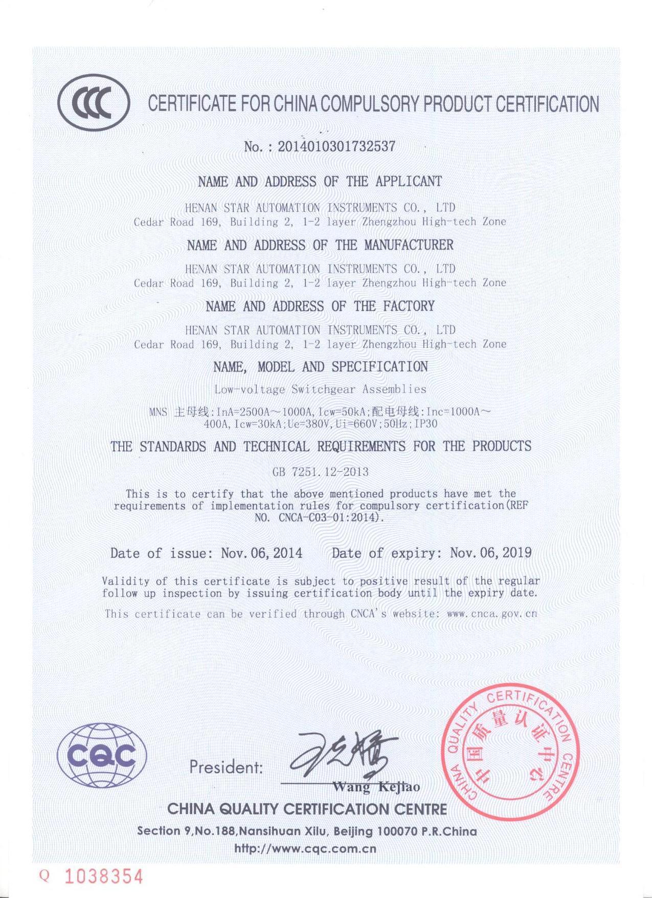 MNS配电柜3C证书